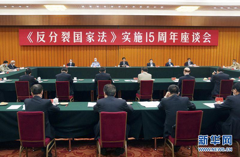 5月29日,《反分裂國家法》實施15週年座談會在北京人民大會堂隆重舉行。中共中央政治局常委、全國人大常委會委員長栗戰書在會上發表講話。 新華社記者劉衛兵攝.jpg