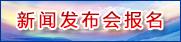 國務院臺灣事務辦公室新聞發佈會 記者報名入口